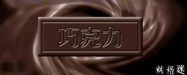 完美的巧克力甜品,裱花师不能不掌握调温! 1.jpg