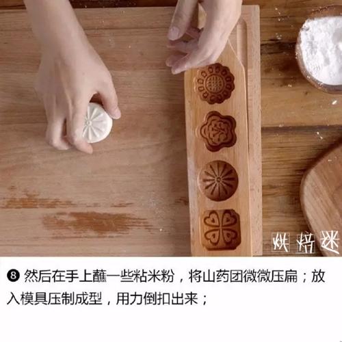 【枣泥山药糕的做法】一款经典的美食小点 8.jpg